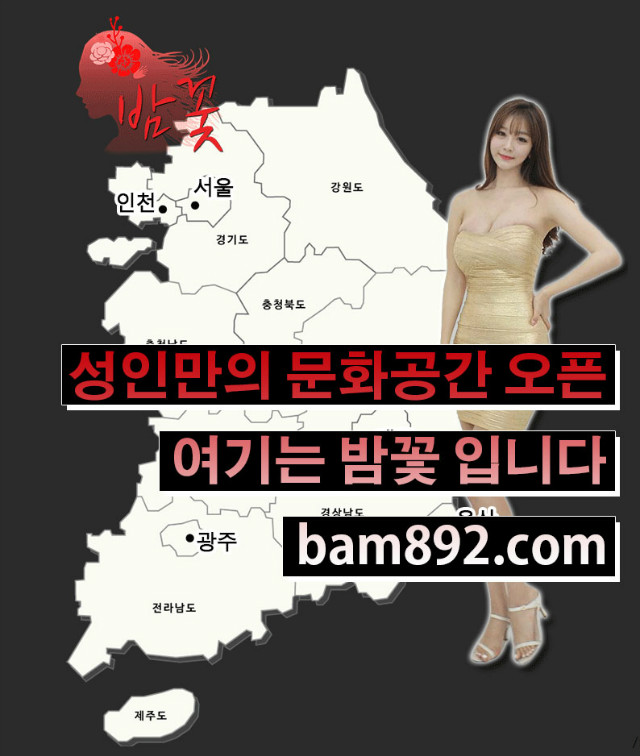 FireShot Capture 011 - 밤꽃 - 밤문화 - bam892.jpg